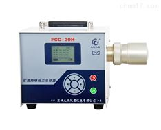 FCC-30H防爆粉塵采樣器
