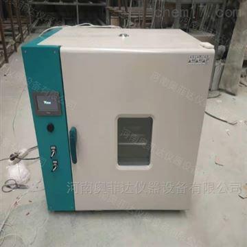 智能电热干燥箱