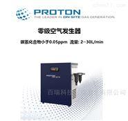 Proton零级空气发生器
