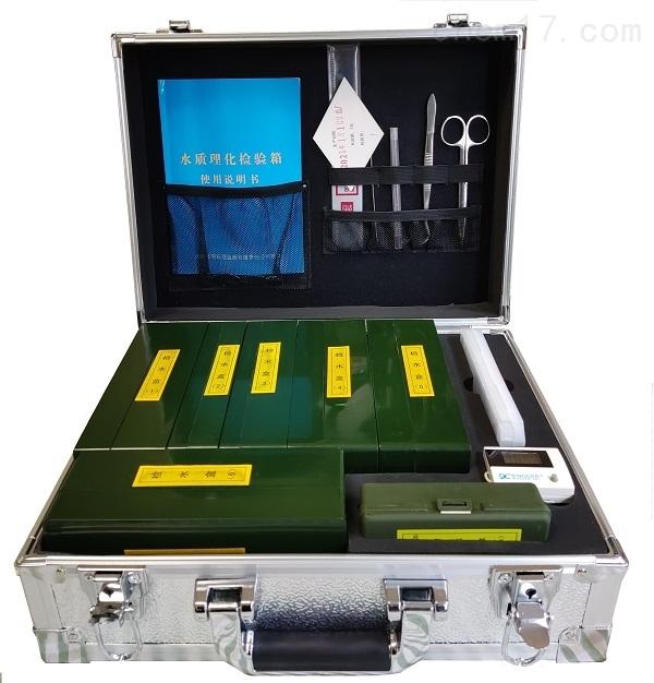 水質理化快速檢測箱