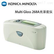美能達Multi Gloss 268A光澤度儀
