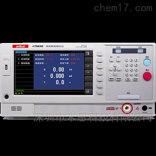 安柏anbai AT9636 综合安规测试仪