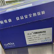 iELisa卡那霉素酶聯免疫檢測試劑盒