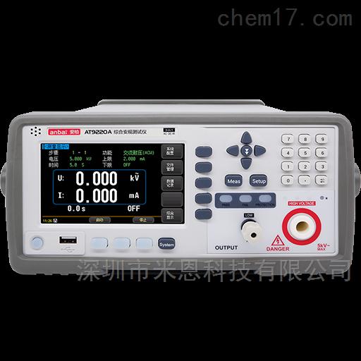 安柏anbai AT9220A 交直流耐压测试仪