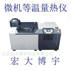 SJSK-1210微機等溫量熱儀