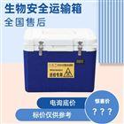 生物安全運輸箱賽信CS-U6C生物樣本轉運A類