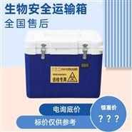 生物安全运输箱赛信CS-U6C生物样本转运A类