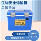 生物安全運輸箱賽信WY-U12B生物樣本轉運12L