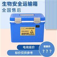 生物安全运输箱赛信WY-U12B生物样本转运12L