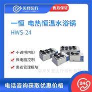 一恒YIHENG 電熱恒溫水浴鍋 HWS-24