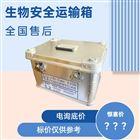 生物安全運輸箱華夏將軍鋁製HX-L12樣本運輸