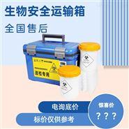 生物安全运输箱A类 优冷品牌RL-13YSC型