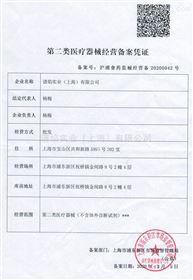 第二类医疗器械经营备案凭证