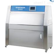 紫外光耐气候试验箱(台式)