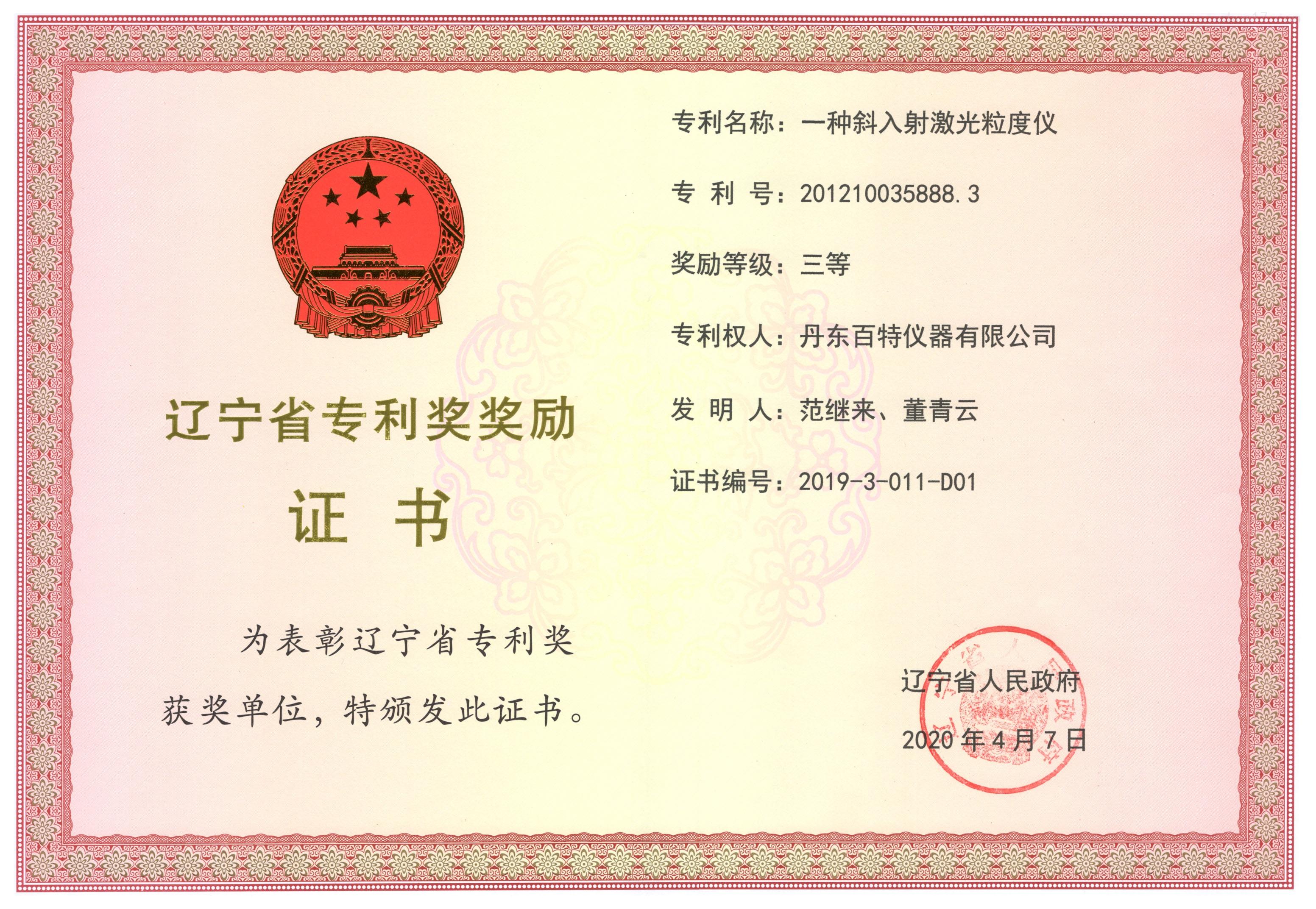 遼寧省專利獎三等獎