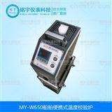便携式干体温度校验仪  质美价廉