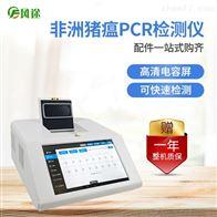 FT----PCR畜牧局非洲猪瘟实验室检测设备