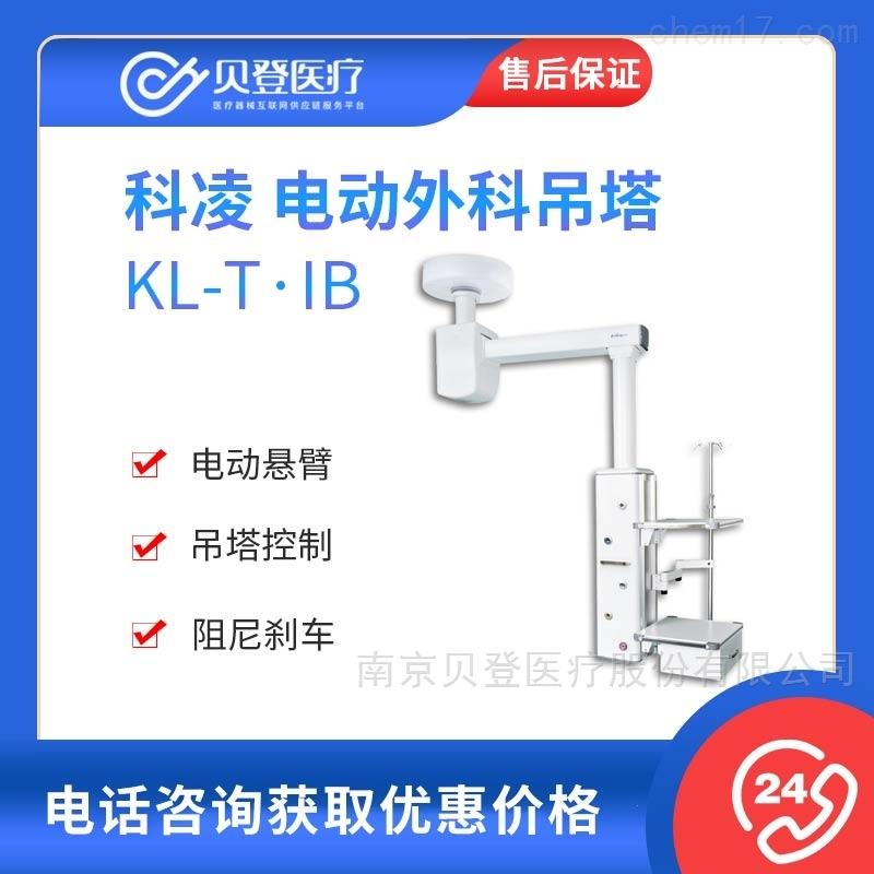 科凌keling 电动外科吊塔 KL-T·IB