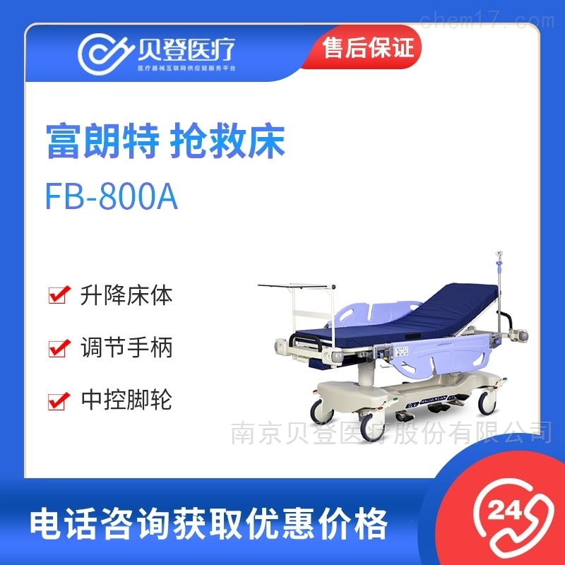 富朗特FRONT 抢救床 FB-800A