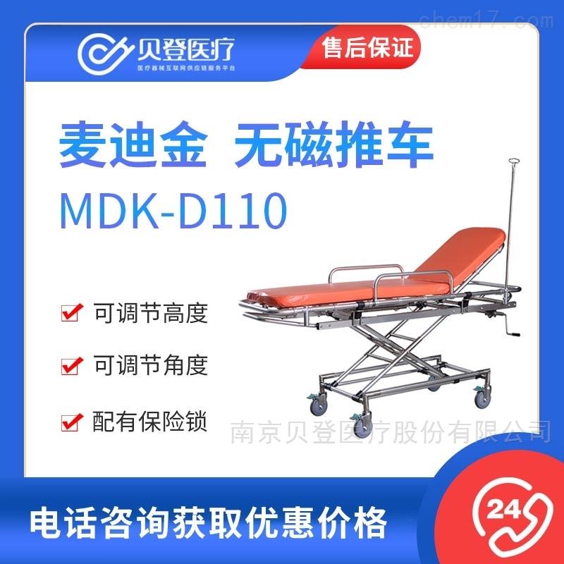 MDK麦迪金 无磁推车 MDK-D110