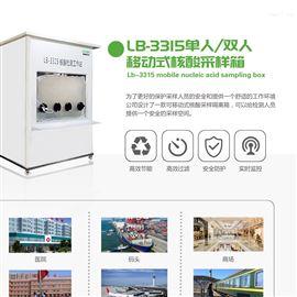 LB-3315移动式核酸采样工作站在晋江市医院投入使用