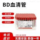 血常規鋰管BD血凝管血清管
