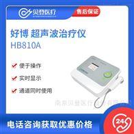 HB810A好博Haobro 超声波治疗仪