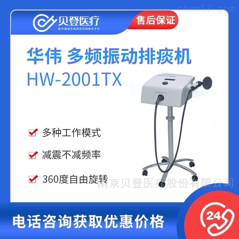 华伟Huawei 多频振动排痰机 HW-2001TX