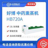 好博Haobro 中药熏蒸机 HB720A