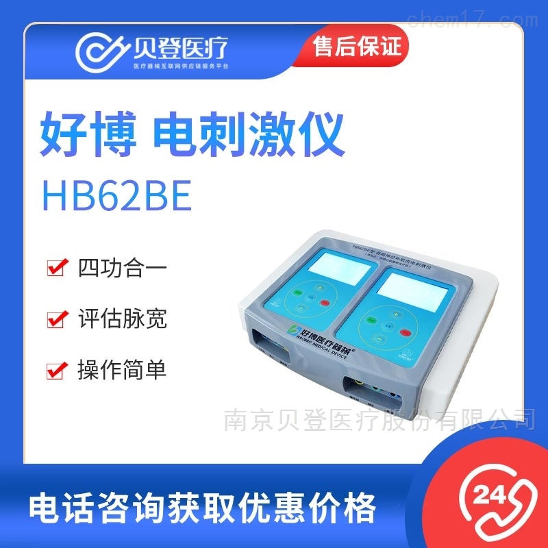 好博Haobro 吞咽神经和肌肉电刺激仪 HB62BE