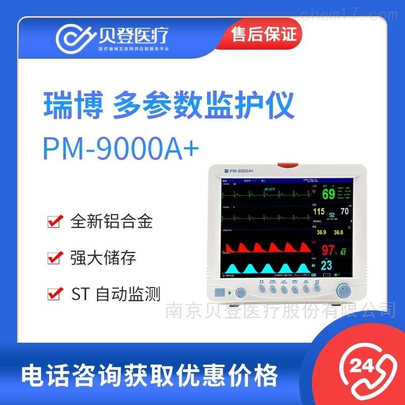 瑞博 多参数监护仪 PM-9000A+