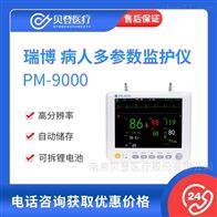 瑞博 病人多参数监护仪 PM-9000(8寸)