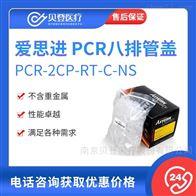 爱思进 0.2ml透明PCR八排管盖(荧光)