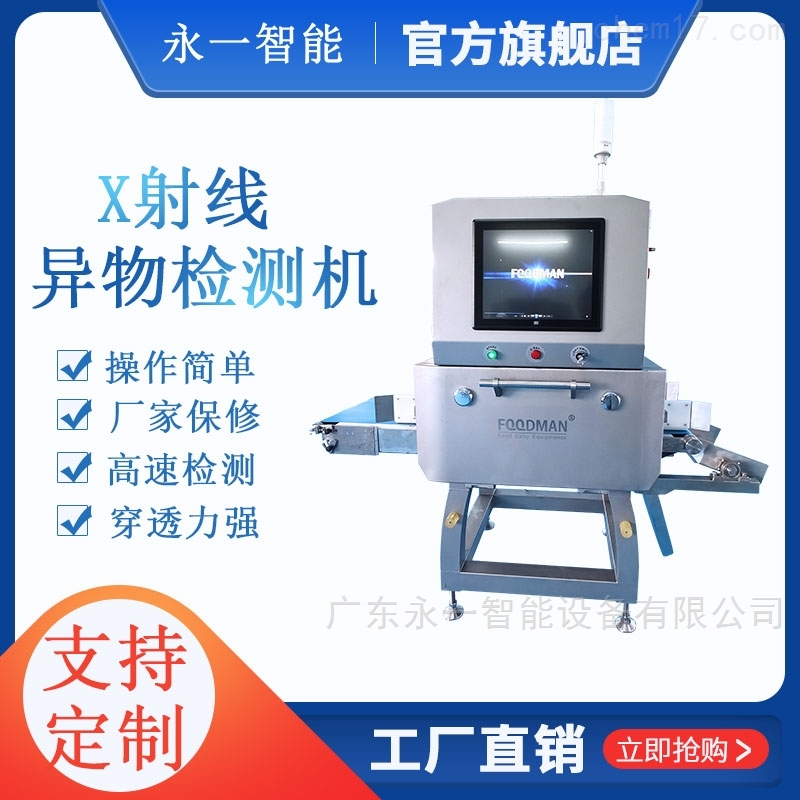 X光机异物检测 检测罐装异物