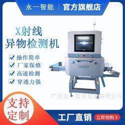 X光机高性能食品异物检测系统