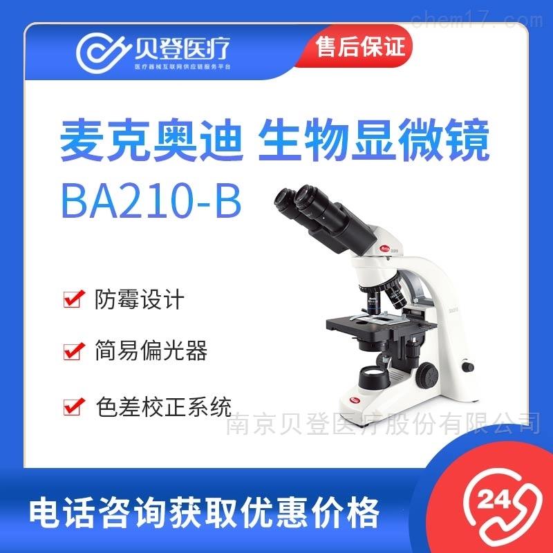 麦克奥迪MOTIC 生物显微镜 BA210-B