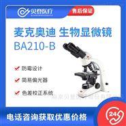 麥克奧迪MOTIC 生物顯微鏡 BA210-B