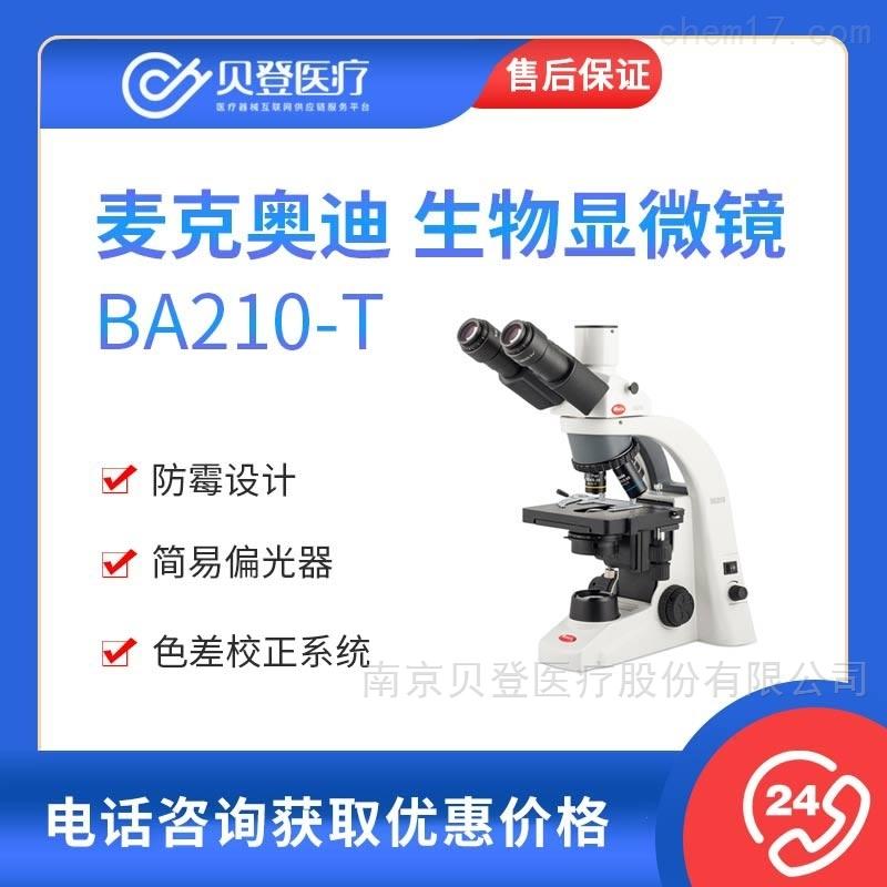 麦克奥迪MOTIC 生物显微镜 BA210-T