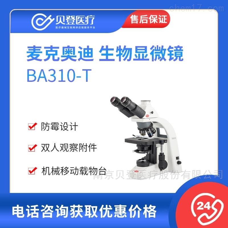 麦克奥迪MOTIC 生物显微镜 BA310-T