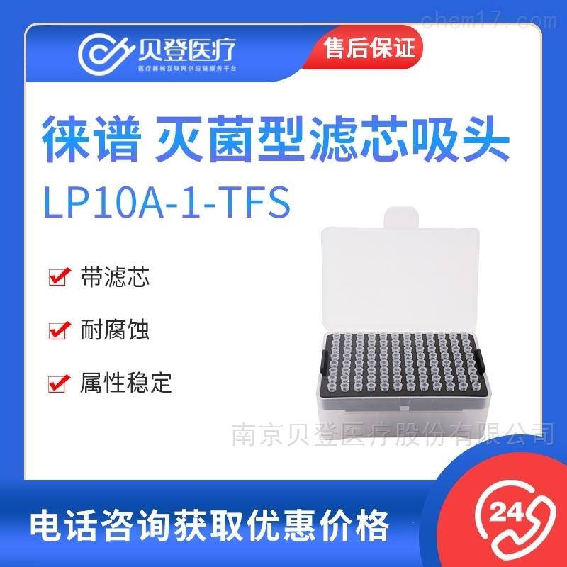 徕谱 10ul灭菌加长型滤芯吸头LP10A-1-TFS