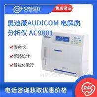 V148663奥迪康五项半自动电解质分析仪 AC9801