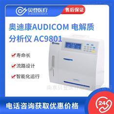 奥迪康五项半自动电解质分析仪 AC9801