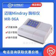 迈瑞酶标仪MR-96A