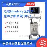 V147563迈瑞DP-7全数字台式超声诊断仪
