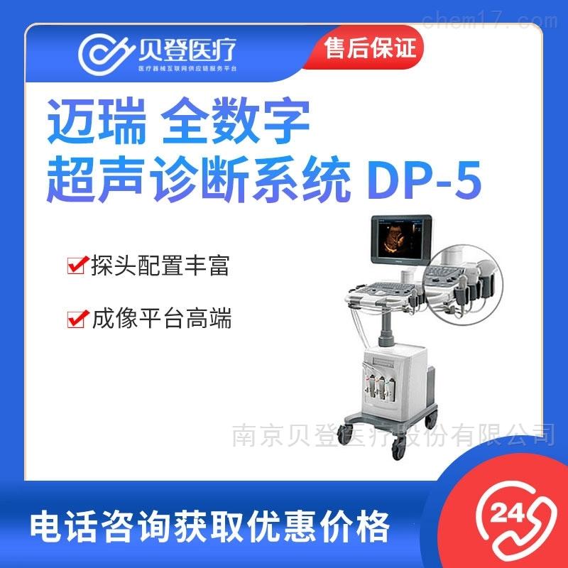 迈瑞全数字超声诊断系统 DP-5