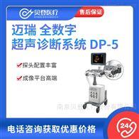 V147562迈瑞全数字超声诊断系统 DP-5