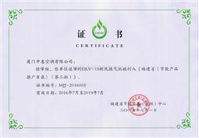 ERV-15新风换气机被列入《福建省<节能产品推广目录>》