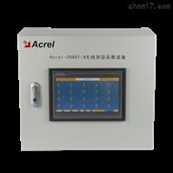 Acrel-2000t/A無線測溫顯示終端