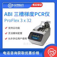 ABI 三槽梯度PCR仪 ProFlex 3 x 32-well