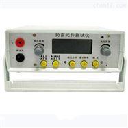 FC-2G(B)防雷元件测试仪_防雷检测仪器设备厂家